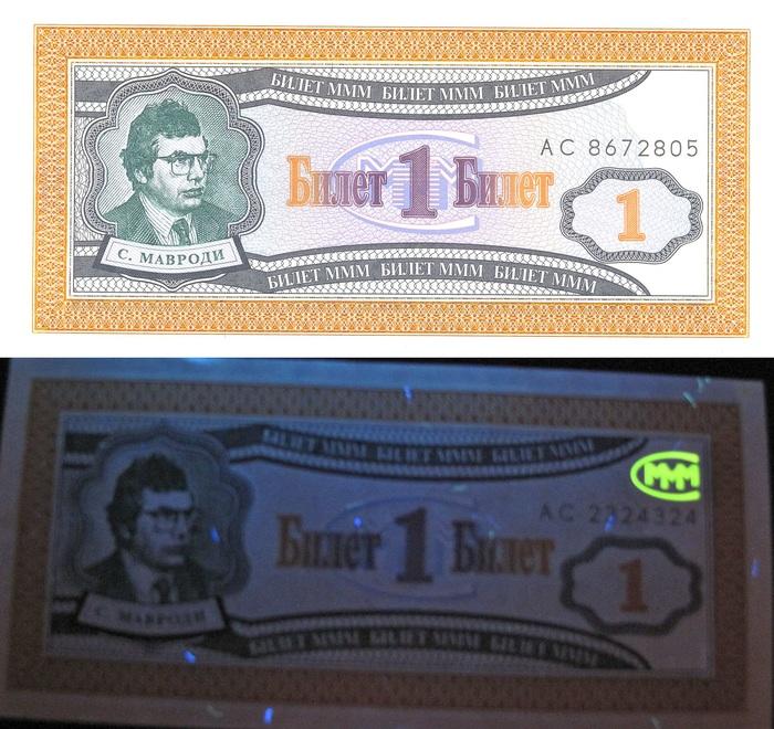 Посмотрим на деньги в другом спектре 4 Банкноты, Ультрафиолет, Деньги, Деньги на халяву, Длиннопост