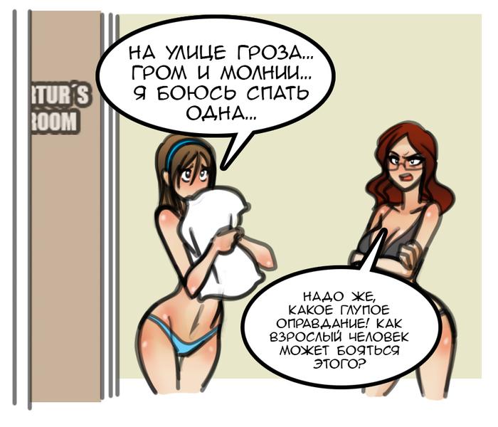 Ночь и гроза Комиксы, Lwhag, Jago, Длиннопост