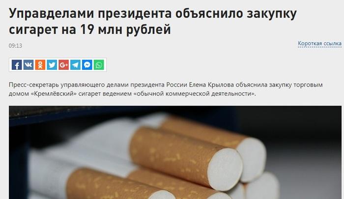 Ничего личного просто бизнес Новости, Забота, Здоровье, Политика, Сигареты, Россия
