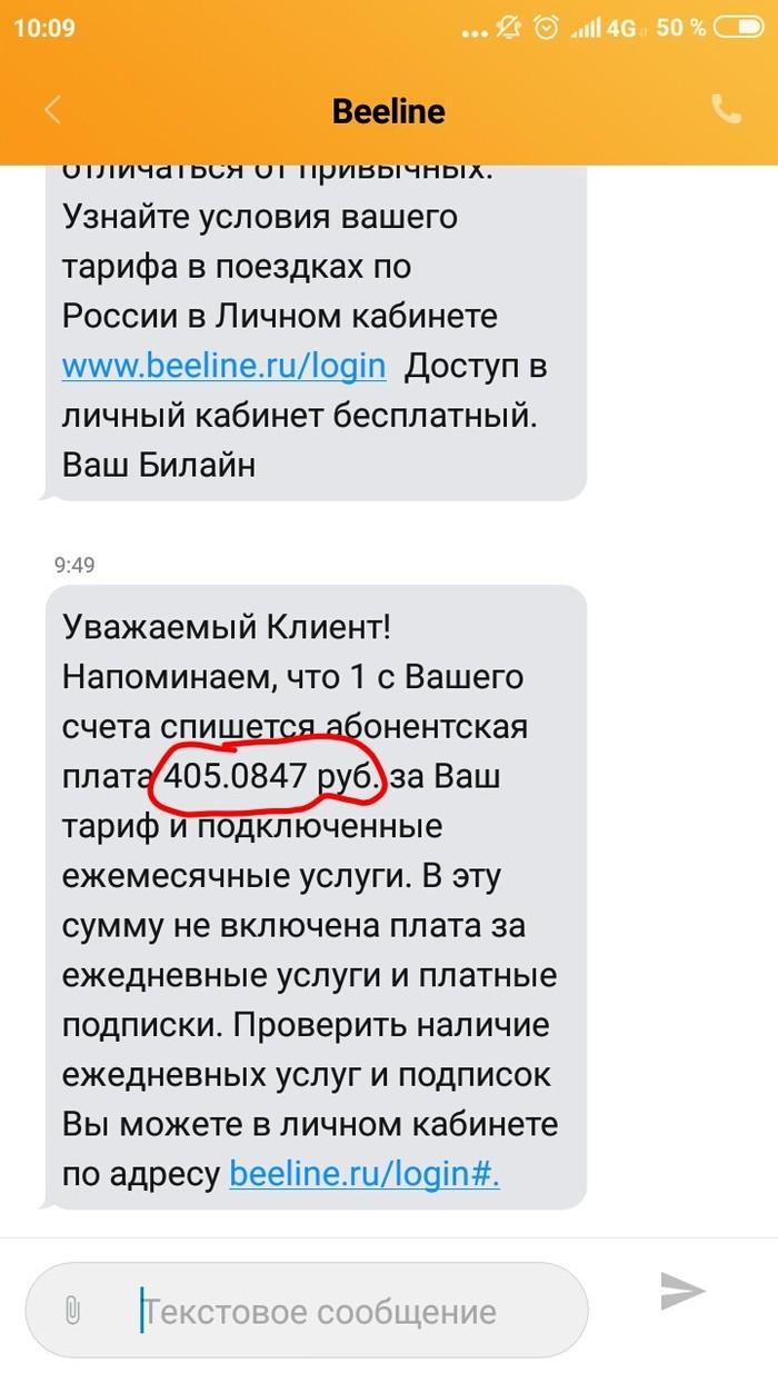 0847 копеек Билайн, Сотовые операторы