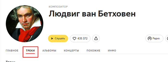 ЛюдвигMC и его треки. Людвиг Ван Бетховен, Классическая музыка, Яндекс музыка, Яндекс, Юмор