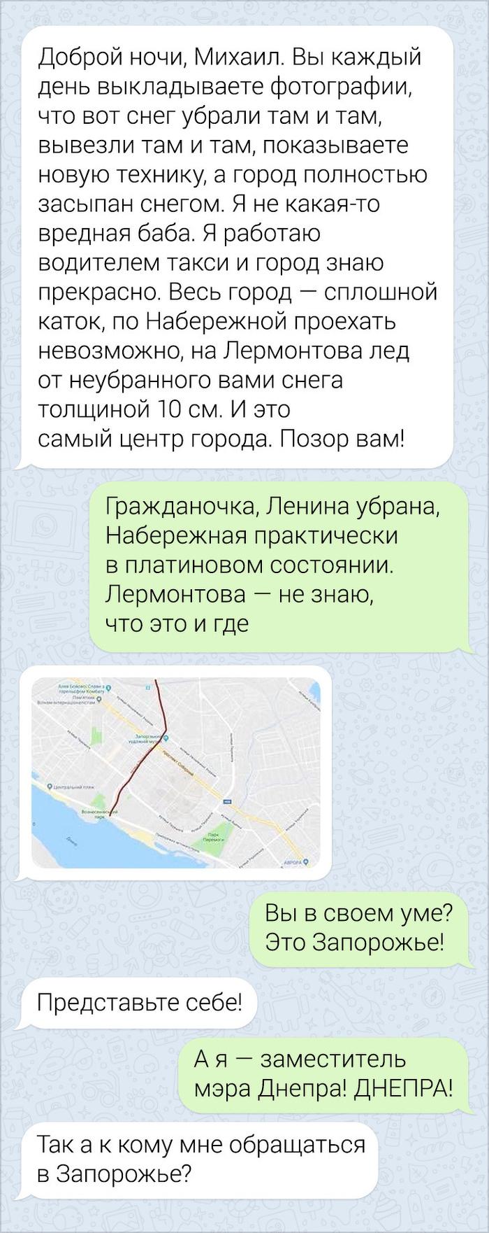Мэр Мэр, Город, Переписка, Длиннопост