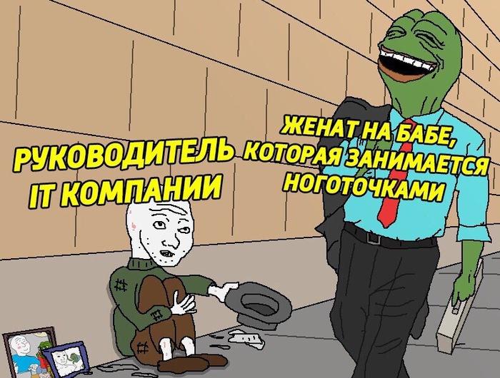 Правда жизни Юмор, Маникюр, It-Бизнес, Нищета
