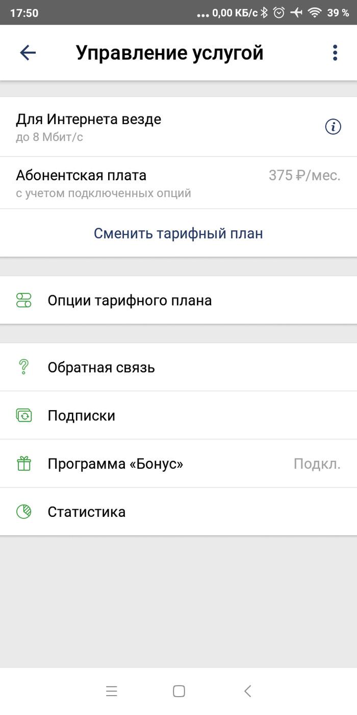 Капля мёда на волне постов Ростелекома) Ростелеком, Радость, Длиннопост