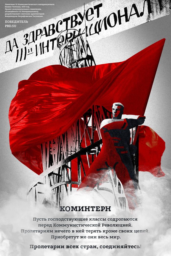 100-летие Коминтерна Политика, Коммунизм, СССР, Революция, Плакат, Марксизм, Ленин
