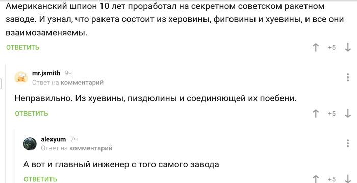 Технические нюансы Комментарии на Пикабу, Ракета, Мат, Скриншот
