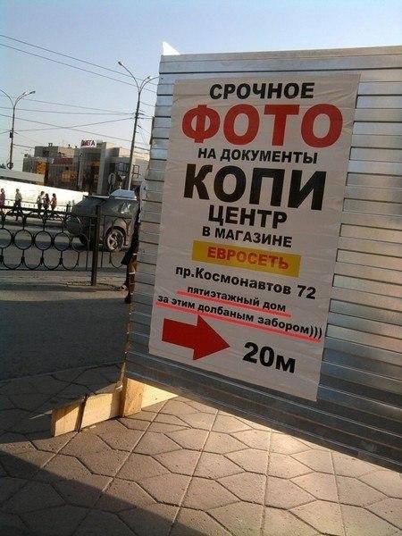 Не стоит прогибаться)))) Юмор, Смешные объявления, Фотоприкол, Объявление