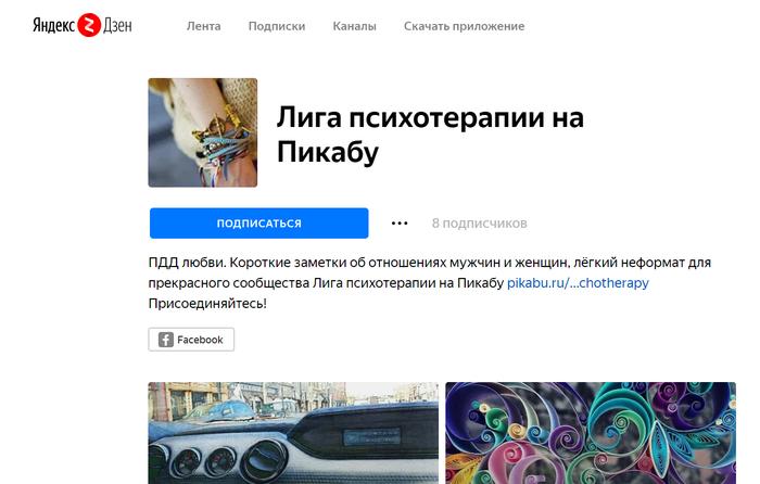 ПДД любви: проект Лиги психотерапии для Яндекс Дзен Отношения, Текст, Тонкий юмор, Длиннопост