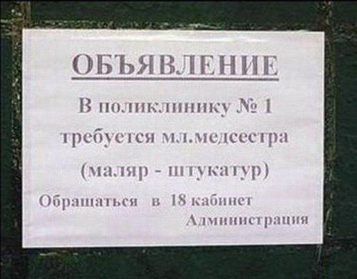 Объявление о приёме в больницу