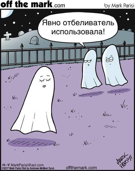 Завистливые привидения