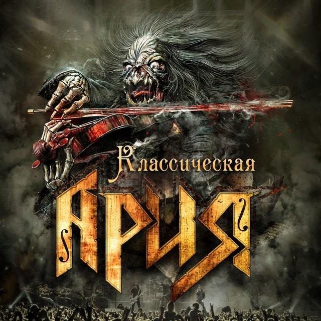 Ария -Классическая Ария (2016) Ария, Heavy Metal, Глобалис, Симфонический оркестр, Live performance, Концерт, Видео, Длиннопост