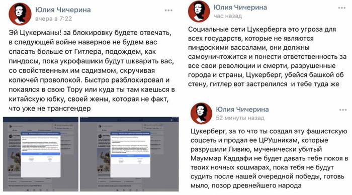 А - Антифашизм Чичерина, Facebook, Истерика
