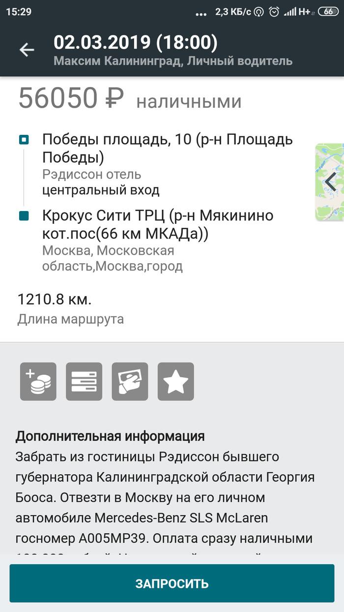 Фейк Максим, Такси, Фейк, Длиннопост