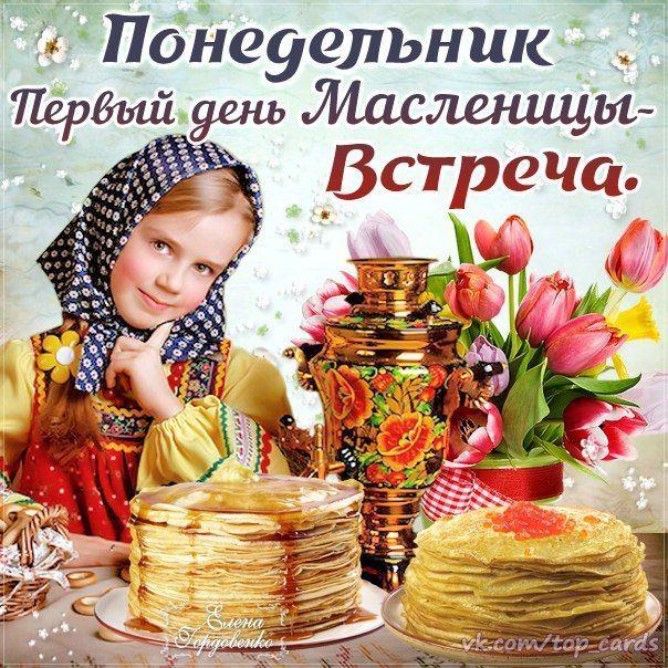 Масленица. Традиции на каждый день масленичной недели. Масленица, Праздники, Традиции, Календарь, Длиннопост