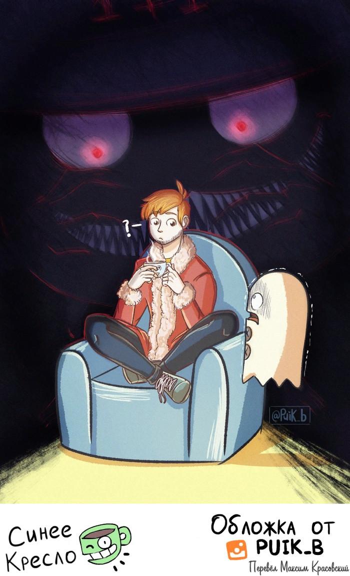 Эпизод 457 - Тяжелые вещи Комиксы, Owlturd, Bluechair, Длиннопост