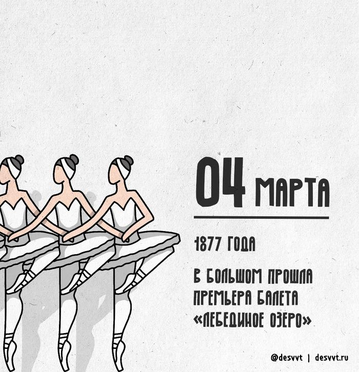 """(095/366) 4 марта - премьера """"Лебединого озера"""" Проекткалендарь2, Рисунок, Иллюстрации, Лебединое озеро, Балет, Премьера"""