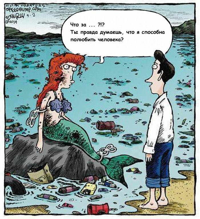 Русалочка Экология, Русалочка, Комиксы, Загрязнение, Экосфера, Океан, Мусор, Юмор