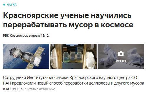 Когда стремишься в будущее, но забываешь о настоящем Наука, Новости, Мусор, Красноярск, Длиннопост