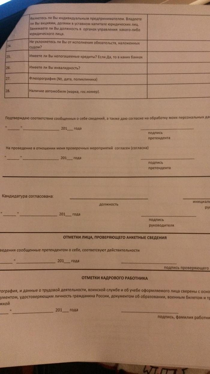 Любопытная анкета Поиск работы, Анкетирование, Лишние детали, Трудоустройство, Трудовое право, Длиннопост