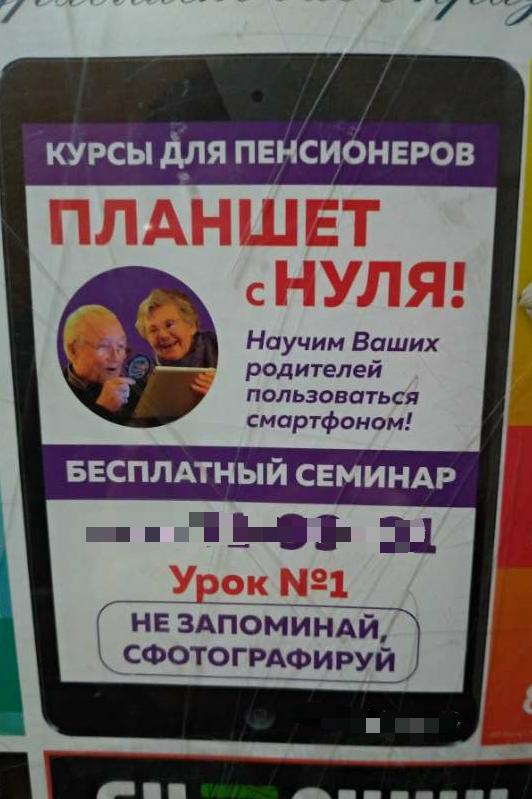 Реклама в лифте.