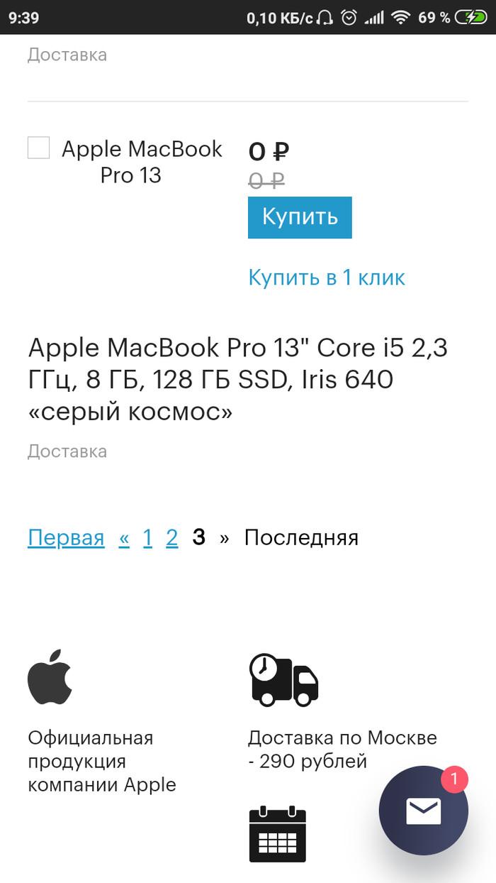 Надо проверить сайт, не мошенники ли? Apple, Мошенники, Халява, Ошибка, Длиннопост