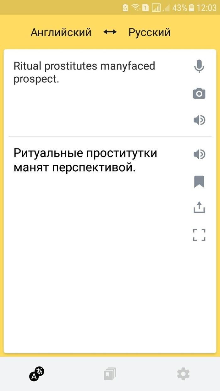 Тайный язык переводчика Яндекс переводчик, Трудности перевода, Забавное