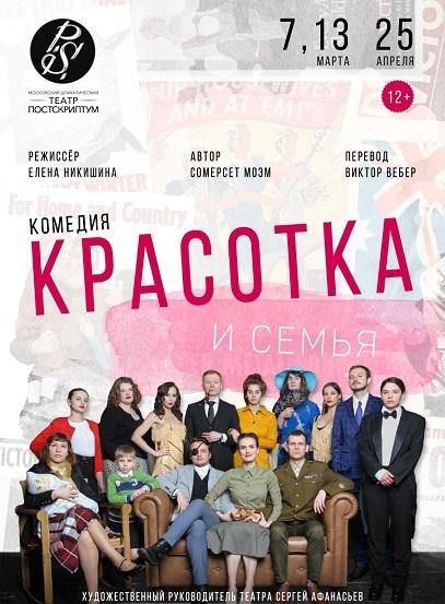 Театральная весна Москва, Бесплатно!, Спектакль, Досуг, Театр, Длиннопост
