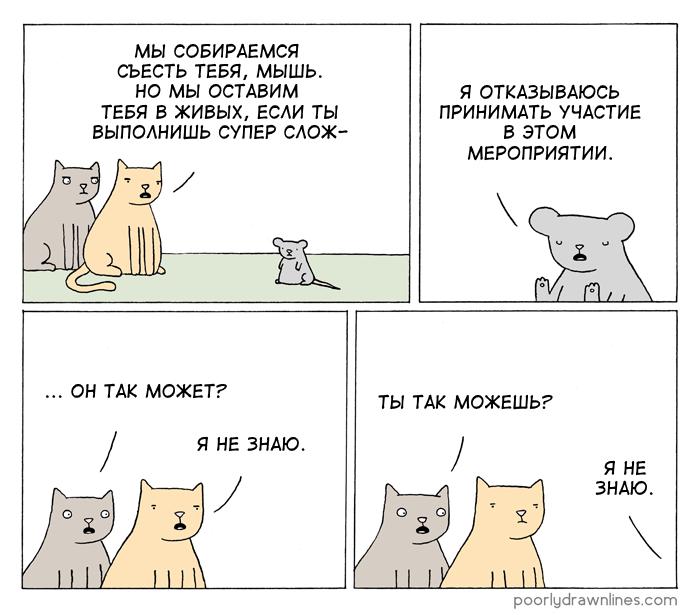 Съесть тебя Перевел сам, Poorly Drawn Lines, Комиксы, Кот, Мышь