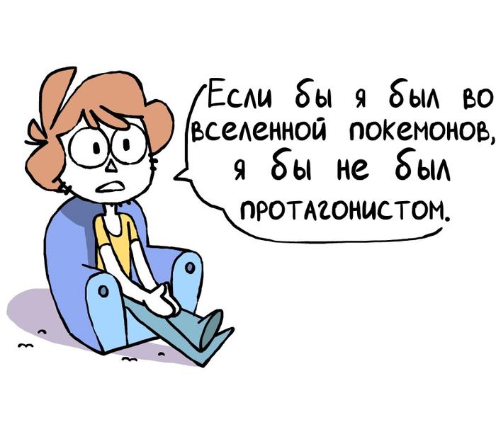 Эпизод 465 - Ловец Жуков Комиксы, Owlturd, Bluechair, Длиннопост