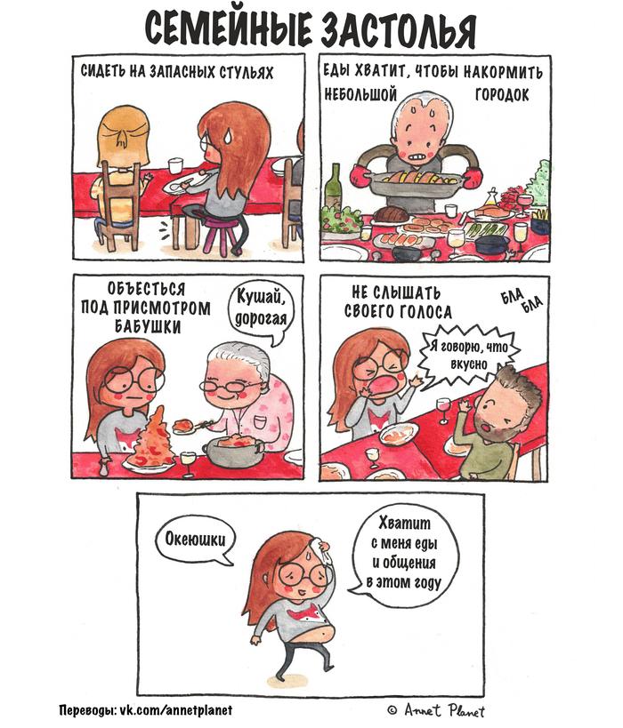 В преддверие семейных посиделок Annetplanet, Комиксы, Перевод, Застолье
