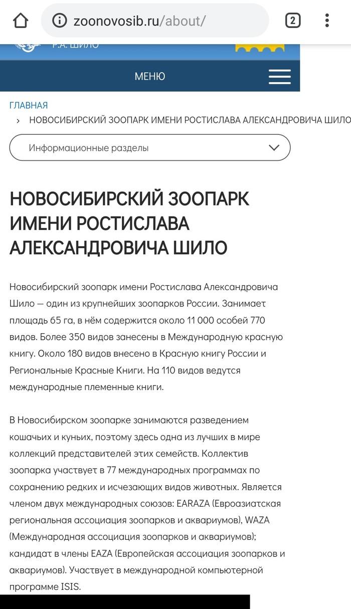 Это такая шутка? Зоопарк, Новосибирск, ИГИЛ, Длиннопост