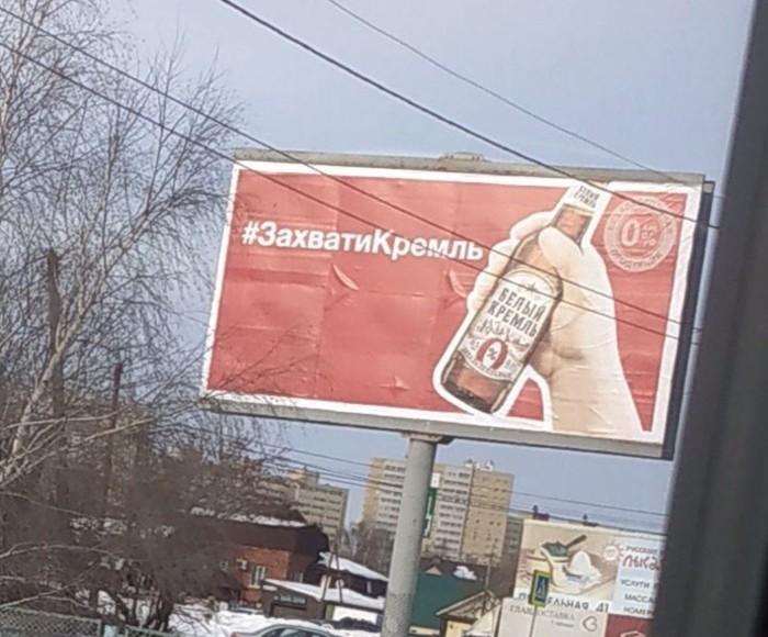 Ничего необычно, просто бутылка пива призывающая к свержению власти.