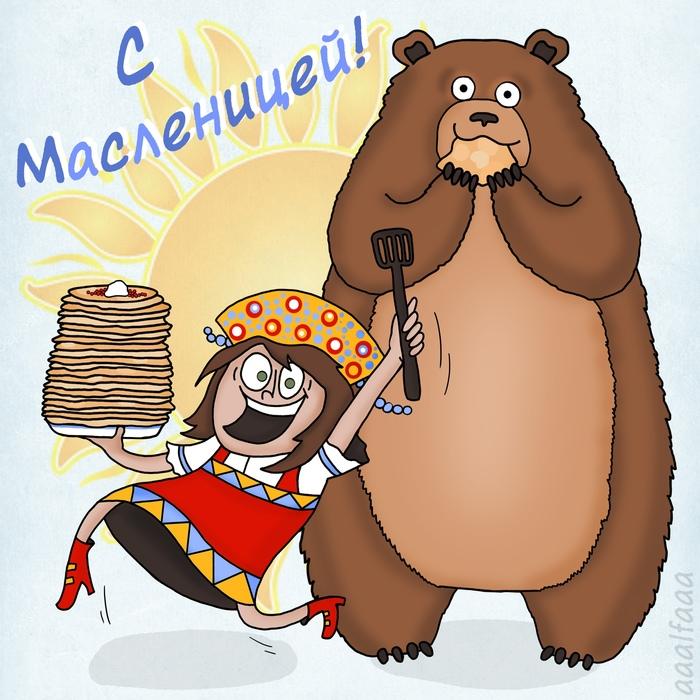 Поздравляю всех с масленицей! Комиксы, Масленица, Медведь, Праздники, Картинки