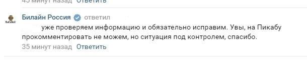 Они там в конец ох#@ли... Билайн, Лотерея, Дополнительные услуги, Ярославль, Наглость, Негатив
