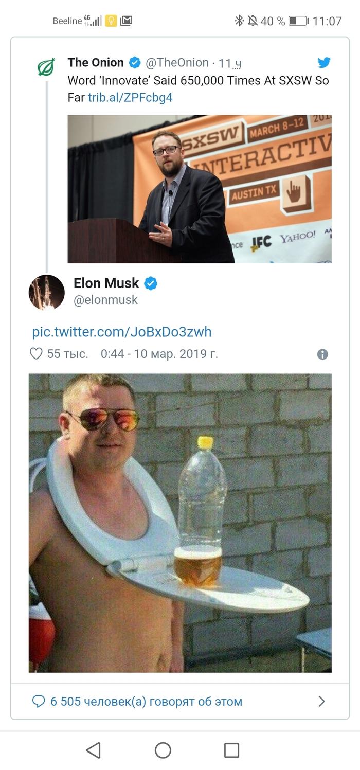 Илон Маск подсел на русские мемы Илон Маск, Инновации, Мемы, Длиннопост, Как тебе такое илон маск