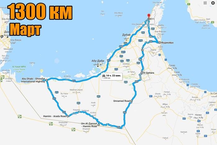 Вокруг ОАЭ на велосипеде. Часть 1 Велосипед, ОАЭ, Дубай, Путешествия, Длиннопост, Велопутешествие