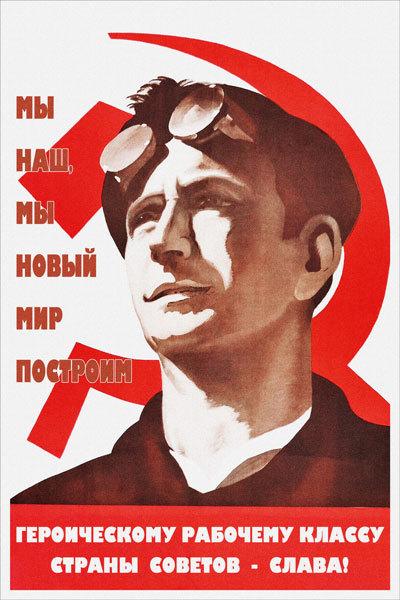 СССР 2.0..Совок или гибрид Социализма и технологий 21 Века? Совок, СССР, Россия