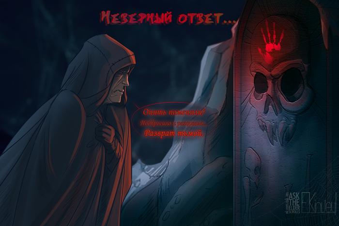 Пароли Тёмного Братства Комиксы, Skyrim, Темное братство, Festus Krex, Пароль, Длиннопост