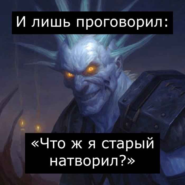 Мертвый коммунист Игры, Врата Оргриммара, Компьютерные игры, Warcraft, Король и шут, Длиннопост