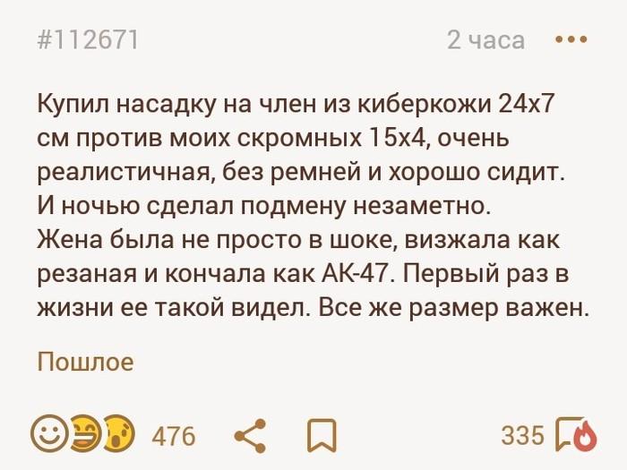 Переходник Подслушано, Комментарии, Секс-Шоп, Насадка