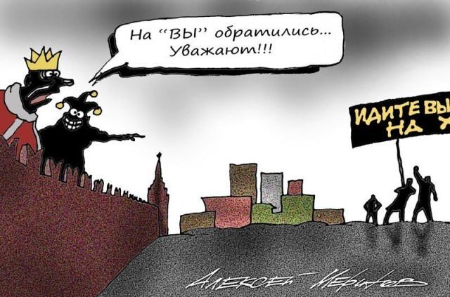 Карикатурист отреагировал на новый российский закон «о неуважении к власти» Карикатура, Власть, Дно