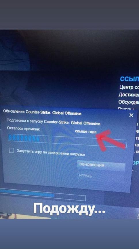 Подожду Якутия, Медленный интернет, CS:GO, Фотография