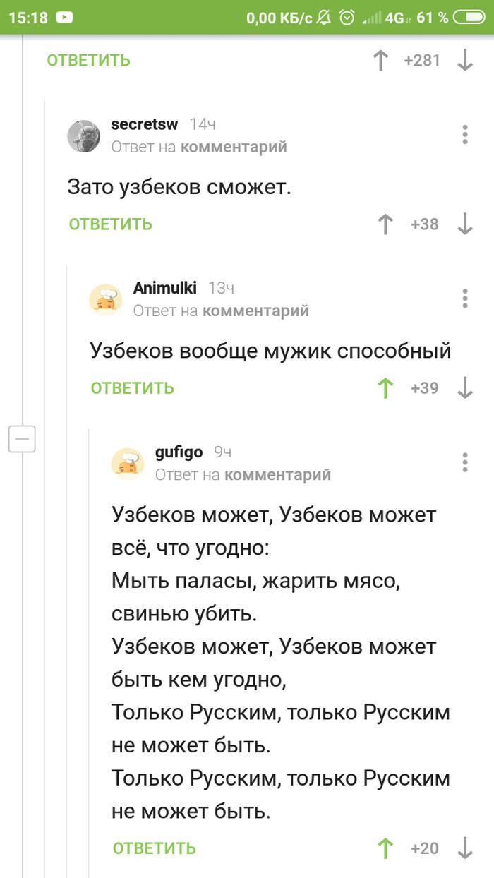 Узбеков может почти все Скриншот, Комментарии на Пикабу, Комментарии, Национальность