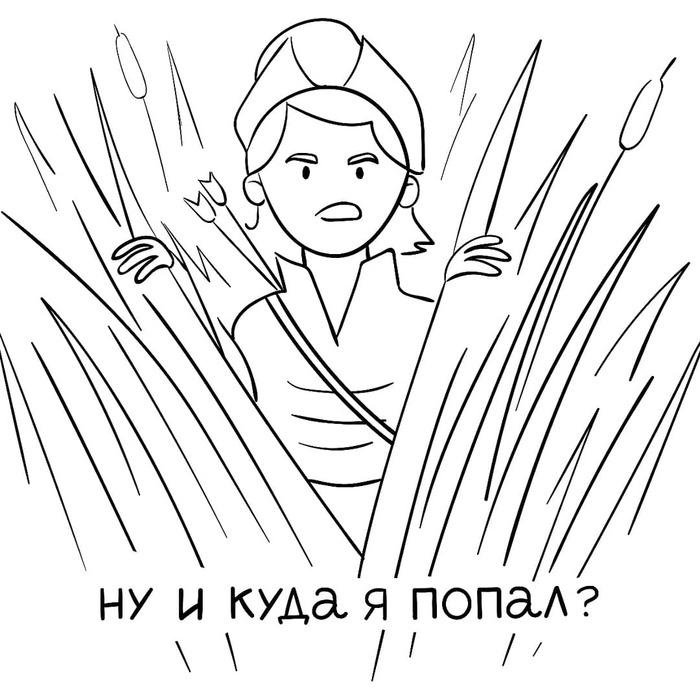 Не повезло Комиксы, Иван-Царевич, Болото, Длиннопост