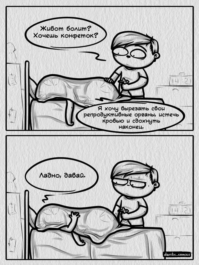 Ежемесячное желание Darilic_comics, Комиксы, Конфеты