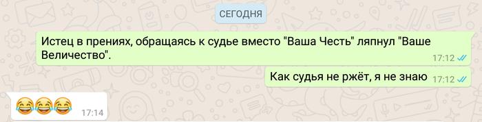 Суд по-королевски Суд, Процесс