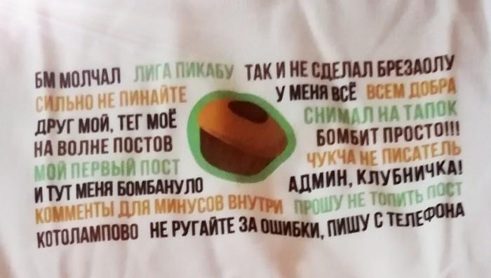 T-shirts crossing 2019 (Красково-Зерноград) Отчет по обмену подарками, Майка, Длиннопост