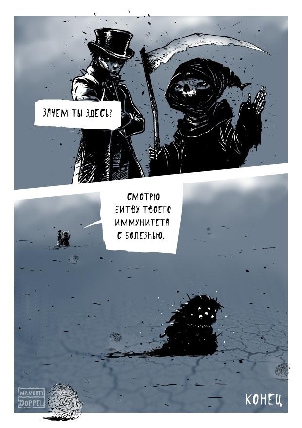 Иммунитет Doppel, Комиксы, Длиннопост, Morty Comics