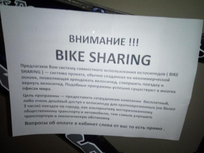 Как вам идейка? Байк, Bike sharing