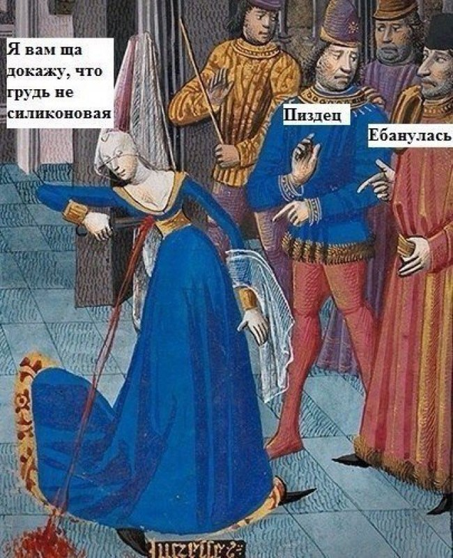 """Разбор мема """"Я вам докажу"""" Страдающее средневековье, История, Мемы"""